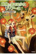 動物と話せる少女リリアーネ 12の本