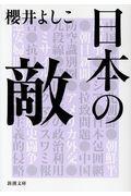 日本の敵の本