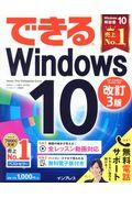 改訂3版 できるWindows10