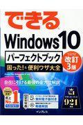改訂3版 できるWindows10パーフェクトブックの本