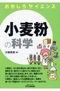 小麦粉の科学の本
