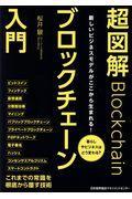 超図解ブロックチェーン入門の本