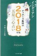 ゲッターズ飯田の五星三心占い金/銀のインディアン 2018年版の本