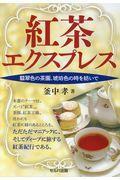 紅茶エクスプレス