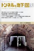 トンネルと地下 2017年 10月号