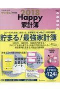 Happy家計簿 2018の本