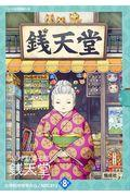 ふしぎ駄菓子屋銭天堂(全8巻セット)の本