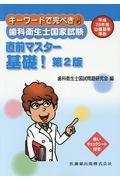 第2版 歯科衛生士国家試験直前マスター基礎!