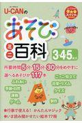 UーCANのあそびミニ百科3.4.5歳児の本