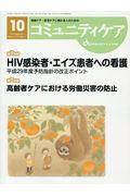 コミュニティケア 2017年10月号(Vol.19 No.11)