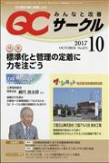 QC (キューシー) サークル 2017年 10月号の本