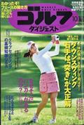 週刊 ゴルフダイジェスト 2017年 10/17号の本