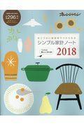 シンプル家計ノート 2018の本