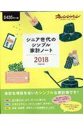 シニア世代のシンプル家計ノート 2018の本