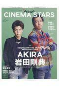 CINEMA STARS VOL.1の本