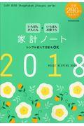 いちばんかんたん+いちばんお値うち家計ノート 2018の本