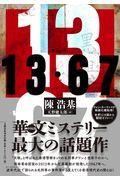 13・67の本