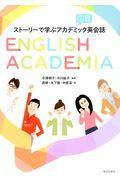 ストーリーで学ぶアカデミック英会話ENGLISH ACADEMIAの本