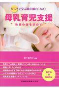 DVDで学ぶ助産師の「わざ」母乳育児支援の本