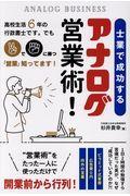 士業で成功するアナログ営業術!の本