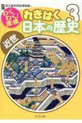 わくわく!探検れきはく日本の歴史 3の本