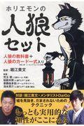 ホリエモンの人狼セットの本