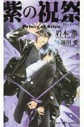 紫の祝祭Prince of Slivaの本