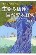 SDGsとESG時代の生物多様性・自然資本経営の本