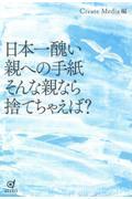 日本一醜い親への手紙そんな親なら捨てちゃえば?の本