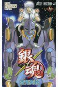 銀魂 第70巻の本