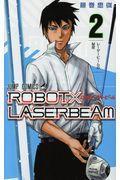 ROBOT×LASERBEAM 2