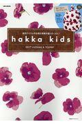 hakka kids 2017 Autumn & Wの本