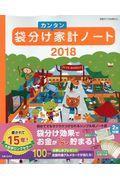 袋分けカンタン家計ノート 2018の本
