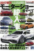 東京モーターショーのすべて輸入車 2017