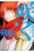 剣姫、咲く 2の本