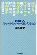 芸能人ショートショート・ コレクションの本