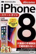 ゼロからはじめるiPhone8スマートガイド[ドコモ完全対応版] ドコモ完全対応版