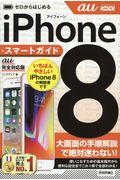ゼロからはじめるiPhone8スマートガイド[au完全対応版] au完全対応版