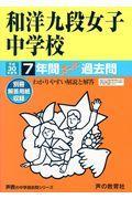 和洋九段女子中学校 平成30年度用の本