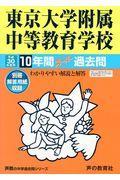 東京大学附属中等教育学校 平成30年度用の本