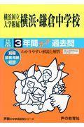 横浜国立大学附属横浜・鎌倉中学校 平成30年度用の本