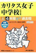 カリタス女子中学校(2回分収録) 平成30年度用の本
