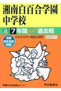 湘南白百合学園中学校 平成30年度用の本