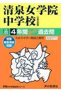 清泉女学院中学校(2回分収録) 平成30年度用の本
