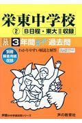 栄東中学校 2(B日程・東大2収録) 平成30年度用の本