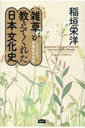 雑草が教えてくれた日本文化史の本