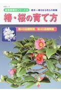 椿・桜の育て方