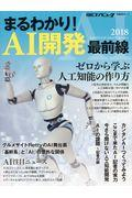 まるわかり!AI開発最前線 2018の本