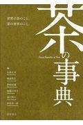 茶の事典の本