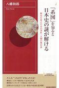 「系図」を知ると日本史の謎が解けるの本